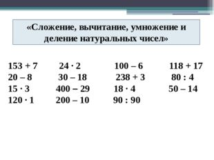 153 + 7 24 · 2 100 – 6 118 + 17 20 – 8 30 – 18 238 + 3 80 : 4 15 · 3 400 – 29