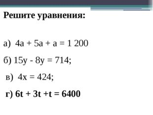 Решите уравнения: а) 4a + 5a + a = 1 200  б) 15y - 8у = 714; в)4х = 424