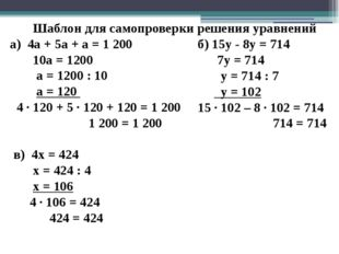 Шаблон для самопроверки решения уравнений а) 4a + 5a + a = 1 200  10a = 120