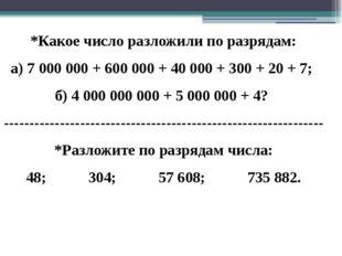 *Какое число разложили по разрядам: а) 7 000 000 + 600 000 + 40 000 + 300 + 2