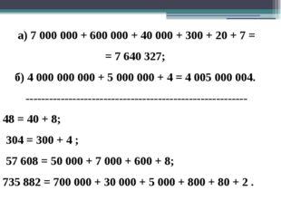 а) 7 000 000 + 600 000 + 40 000 + 300 + 20 + 7 = = 7 640 327; б) 4 000 000 0