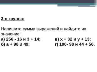 3-я группа: Напишите сумму выражений и найдите их значение: а) 256 - 16 и 3