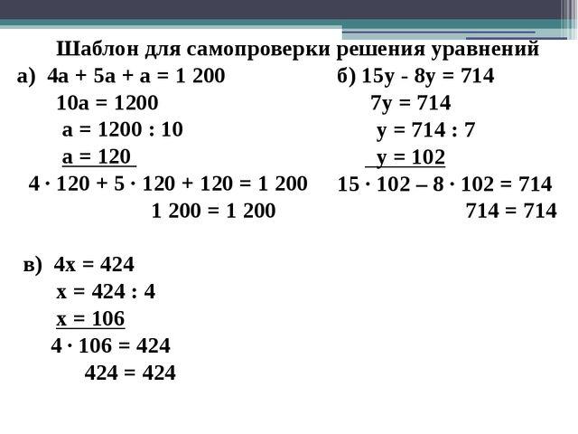 Шаблон для самопроверки решения уравнений а) 4a + 5a + a = 1 200  10a = 120...