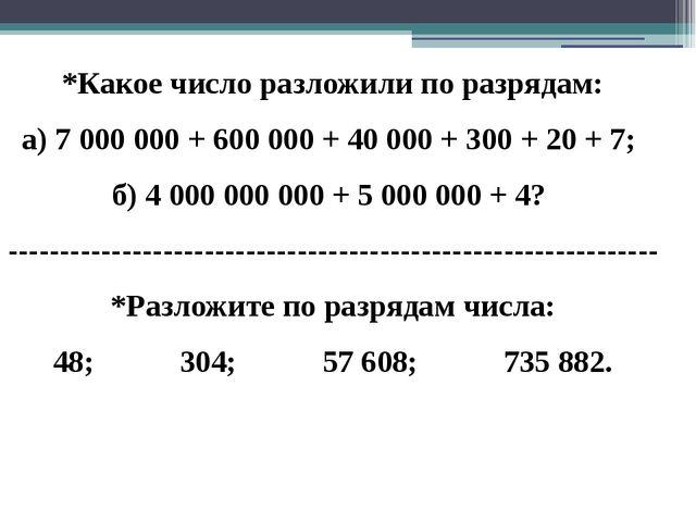 *Какое число разложили по разрядам: а) 7 000 000 + 600 000 + 40 000 + 300 + 2...