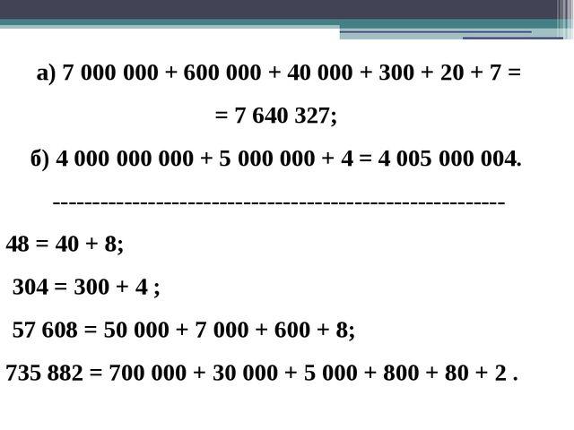 а) 7 000 000 + 600 000 + 40 000 + 300 + 20 + 7 = = 7 640 327; б) 4 000 000 0...