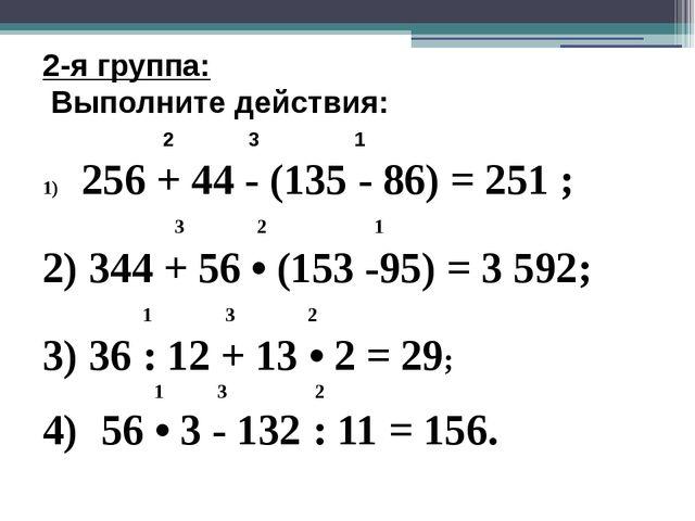 2-я группа: Выполните действия: 2 3 1 256 + 44 - (135 - 86) = 251 ; 3 2 1 2)...