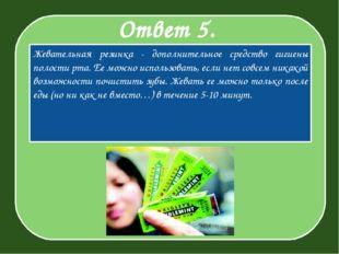Дополните информацию. 4. Сохранение кожи в здоровом состоянии требует постоя