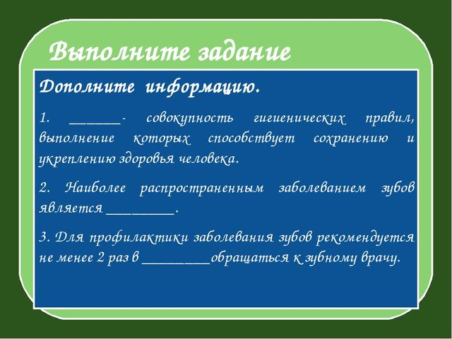 Изображения на слайде 1: http://allforchildren.ru/pictures/showimg/hygiene/h...
