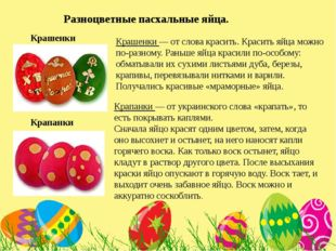 Разноцветные пасхальные яйца. Крашенки Крашенки — от слова красить. Красить я