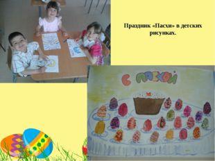 Праздник «Пасхи» в детских рисунках.
