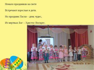Немало праздников на свете Встречают взрослые и дети. Но праздник Пасхи – ден