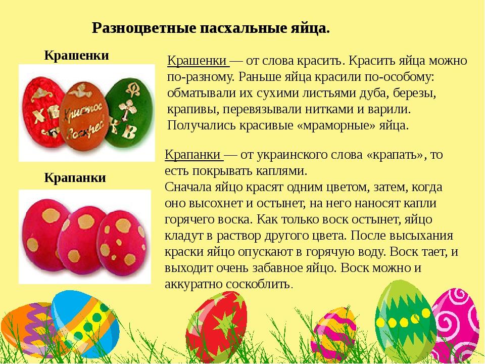 Разноцветные пасхальные яйца. Крашенки Крашенки — от слова красить. Красить я...