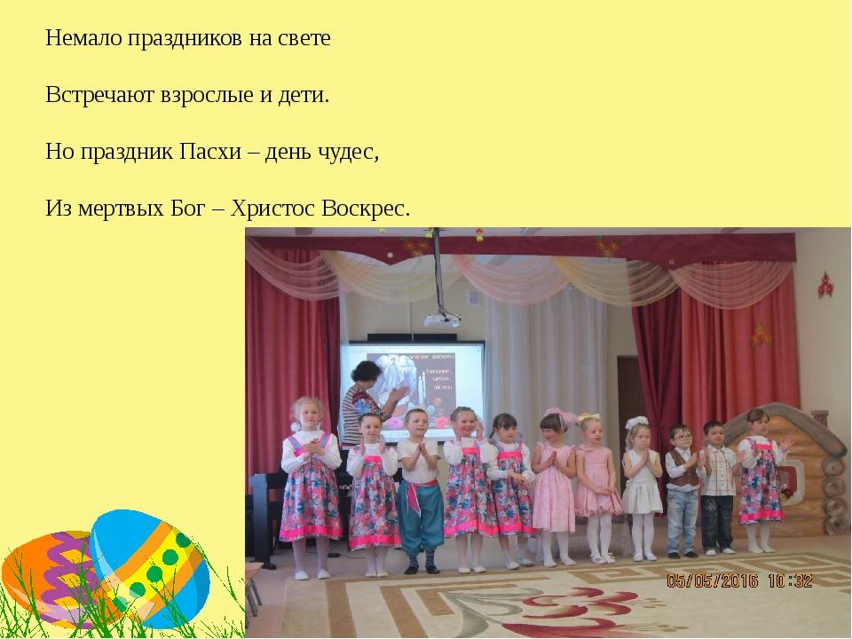 Немало праздников на свете Встречают взрослые и дети. Но праздник Пасхи – ден...