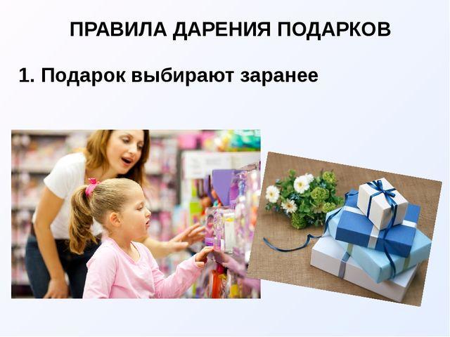 ПРАВИЛА ДАРЕНИЯ ПОДАРКОВ 1. Подарок выбирают заранее