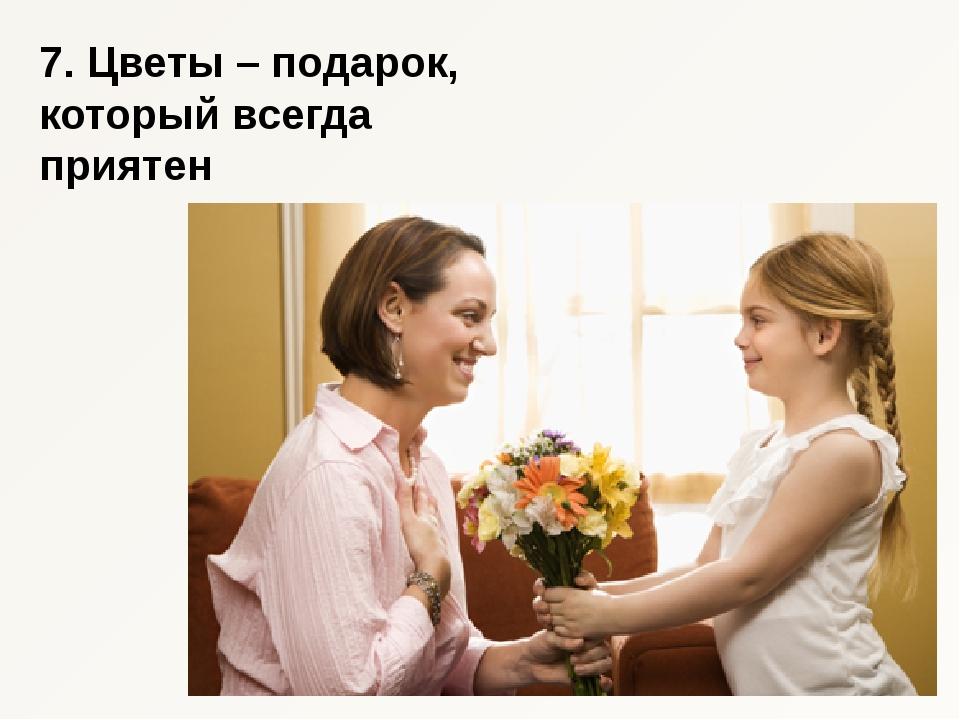 7. Цветы – подарок, который всегда приятен