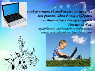 «Каждый участник образовательного процесса сам решает, идти в ногу с будущим