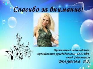 Презентация подготовлена музыкальным руководителем ДОО №88 город Савастополь