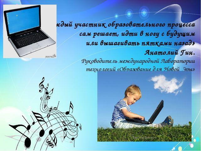«Каждый участник образовательного процесса сам решает, идти в ногу с будущим...