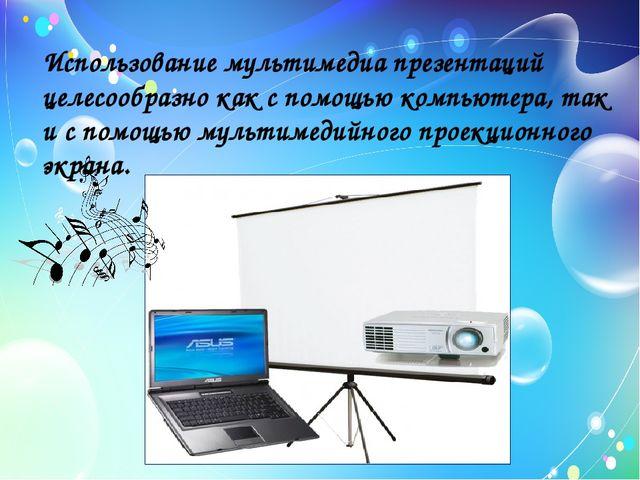 Использование мультимедиа презентаций целесообразно как с помощью компьютера,...