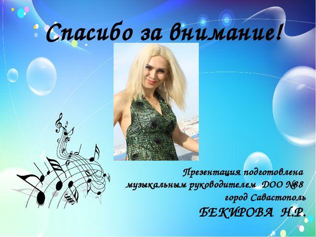 Презентация подготовлена музыкальным руководителем ДОО №88 город Савастополь...