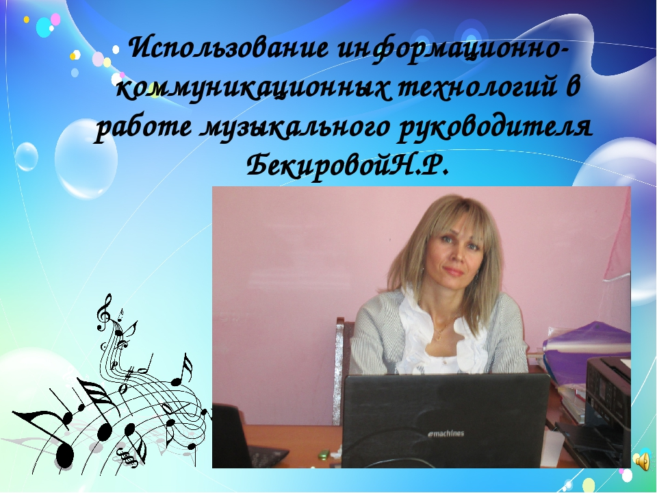 Использование информационно-коммуникационных технологий в работе музыкального...