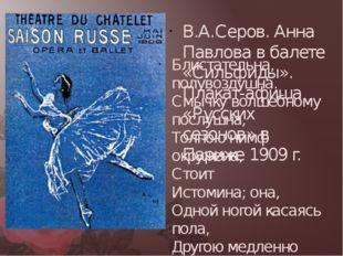 В.А.Серов. Анна Павлова в балете «Сильфиды». Плакат-афиша «Русских сезонов»