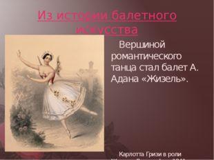 Из истории балетного искусства Вершиной романтического танца стал балет А. Ад