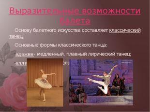 Выразительные возможности балета Основу балетного искусства составляет класси