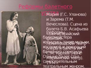 Реформы балетного искусства Мария (Г.С. Уланова) и Зарема (Т.М. Вечеслова). С