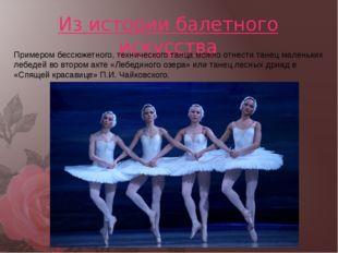 Из истории балетного искусства Примером бессюжетного, технического танца можн