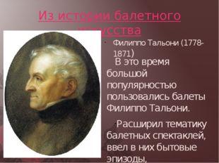 Из истории балетного искусства Филиппо Тальони (1778-1871) В это время большо