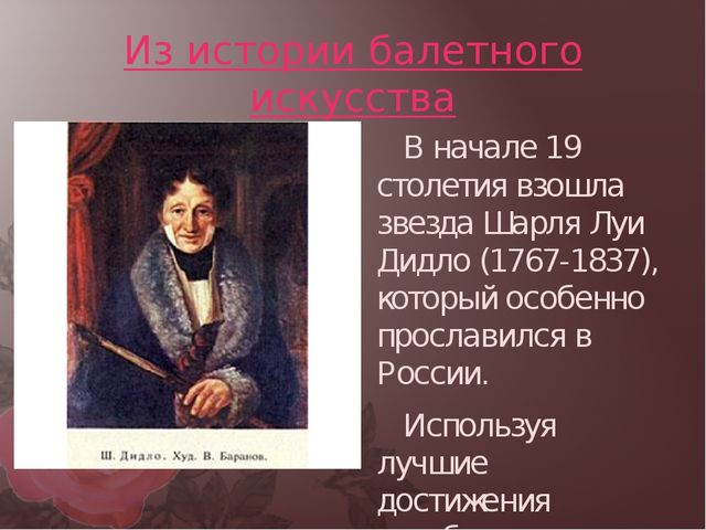 Из истории балетного искусства В начале 19 столетия взошла звезда Шарля Луи Д...