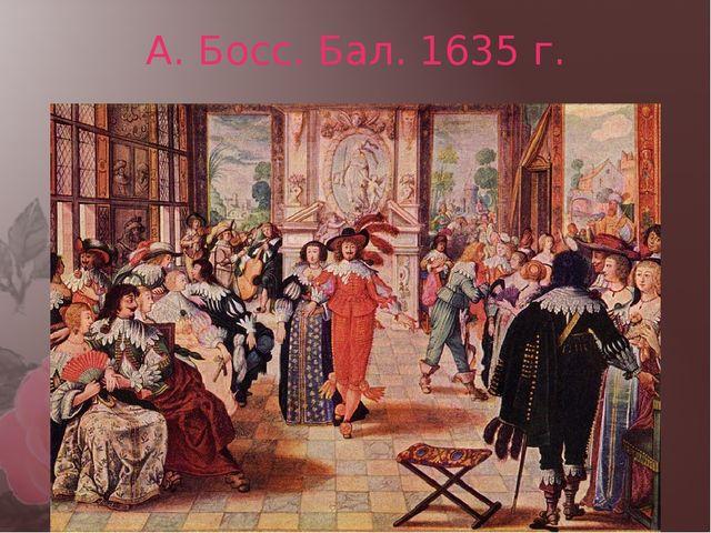 А. Босс. Бал. 1635 г.