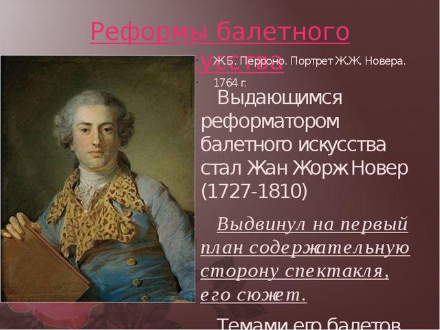 Реформы балетного искусства Ж.Б. Перроно. Портрет Ж.Ж. Новера. 1764 г. Выдающ...