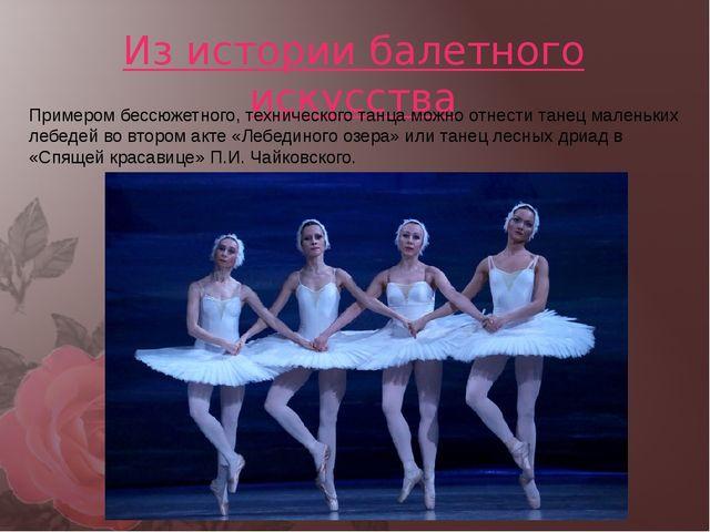 Из истории балетного искусства Примером бессюжетного, технического танца можн...