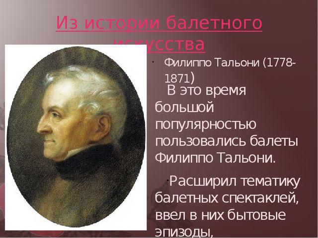 Из истории балетного искусства Филиппо Тальони (1778-1871) В это время большо...