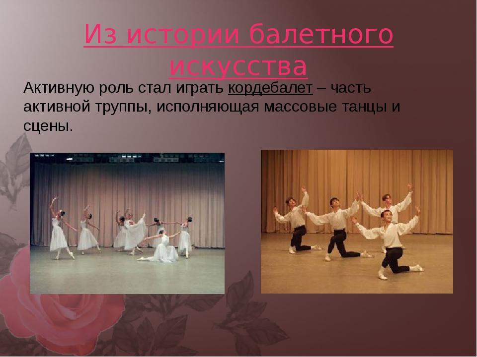 Из истории балетного искусства Активную роль стал играть кордебалет – часть а...