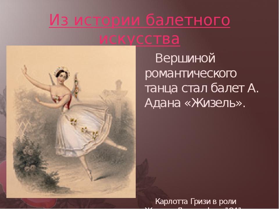 Из истории балетного искусства Вершиной романтического танца стал балет А. Ад...