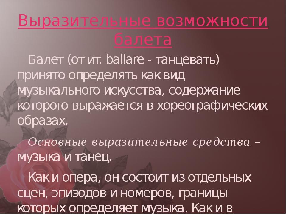 Выразительные возможности балета Балет (от ит. ballare - танцевать) принято о...