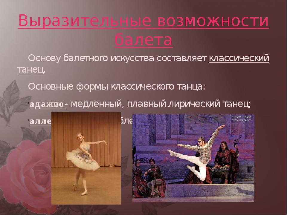 Выразительные возможности балета Основу балетного искусства составляет класси...