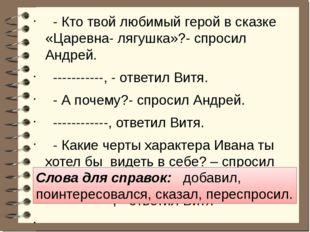 - Кто твой любимый герой в сказке «Царевна- лягушка»?- спросил Андрей. -----