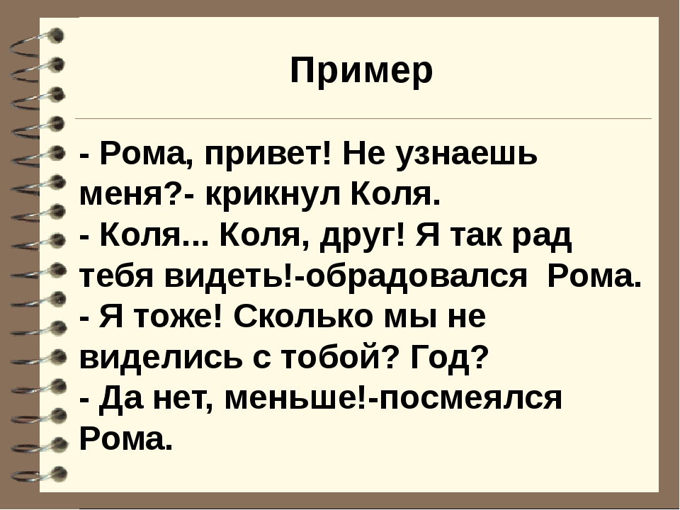 Пример - Рома, привет! Не узнаешь меня?- крикнул Коля. - Коля... Коля, друг!...