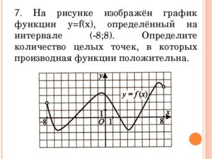 7. На рисунке изображён график функции у=f(х), определённый на интервале (-8;