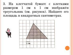 3. На клетчатой бумаге с клетками размером 1 см х 1 см изображён треугольник