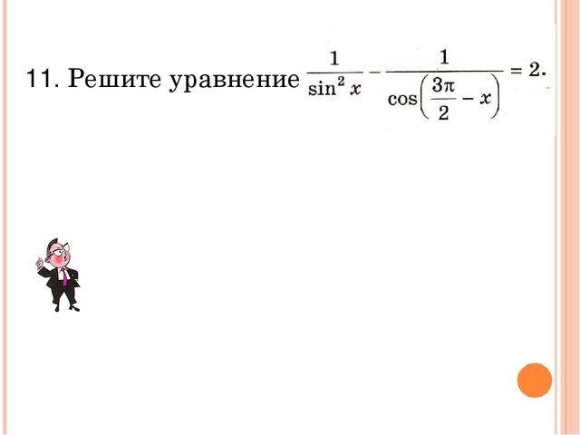 11. Решите уравнение