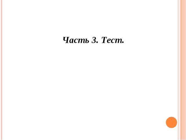Часть 3. Тест.