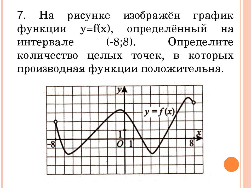 7. На рисунке изображён график функции у=f(х), определённый на интервале (-8;...