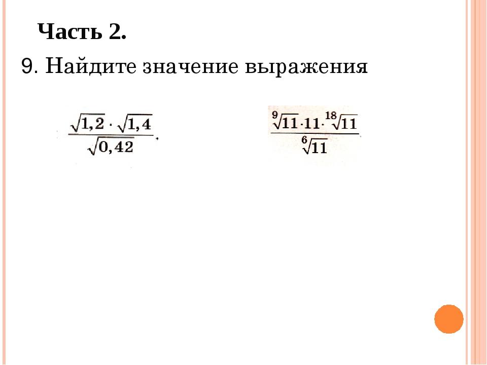 Часть 2. 9. Найдите значение выражения