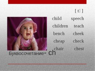 Буквосочетание- ch [ tʃ ] child speech children teach bench cheek cheap check