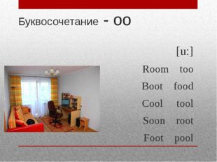 Буквосочетание - oo [u:] Room too Boot food Cool tool Soon root Foot pool